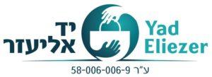 Yad Eliezer logo